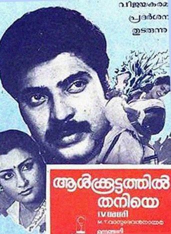 Aalkkoottathil Thaniye Poster