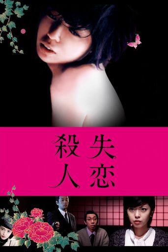 Lost Love Murder Poster