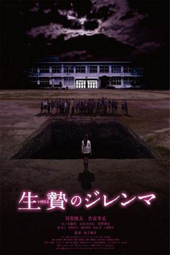 Ikenie no Jirenma Poster