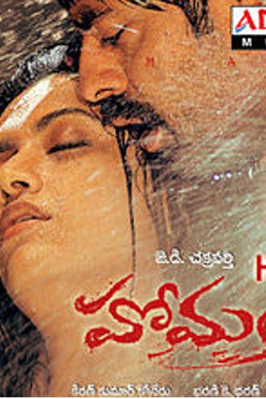 Homam Poster