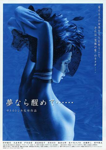 Perfect Blue: Yume Nara Samete Poster