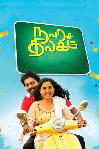 Navarasa Thilagam Poster