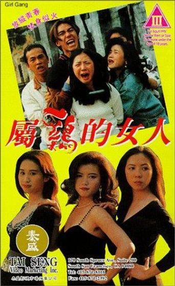 Girl-Gang Poster