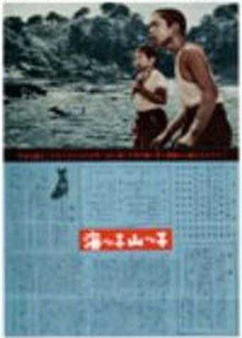 Sea Children, Mountain Children Poster