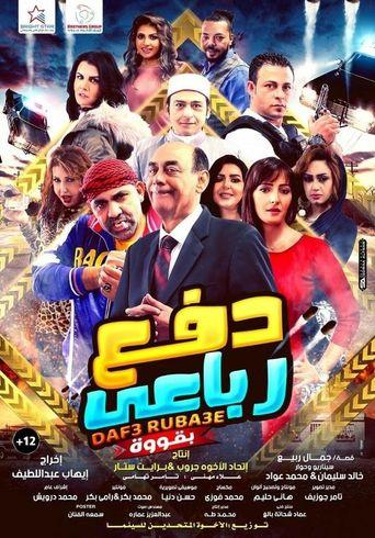 Baf3 Ruba3e Poster