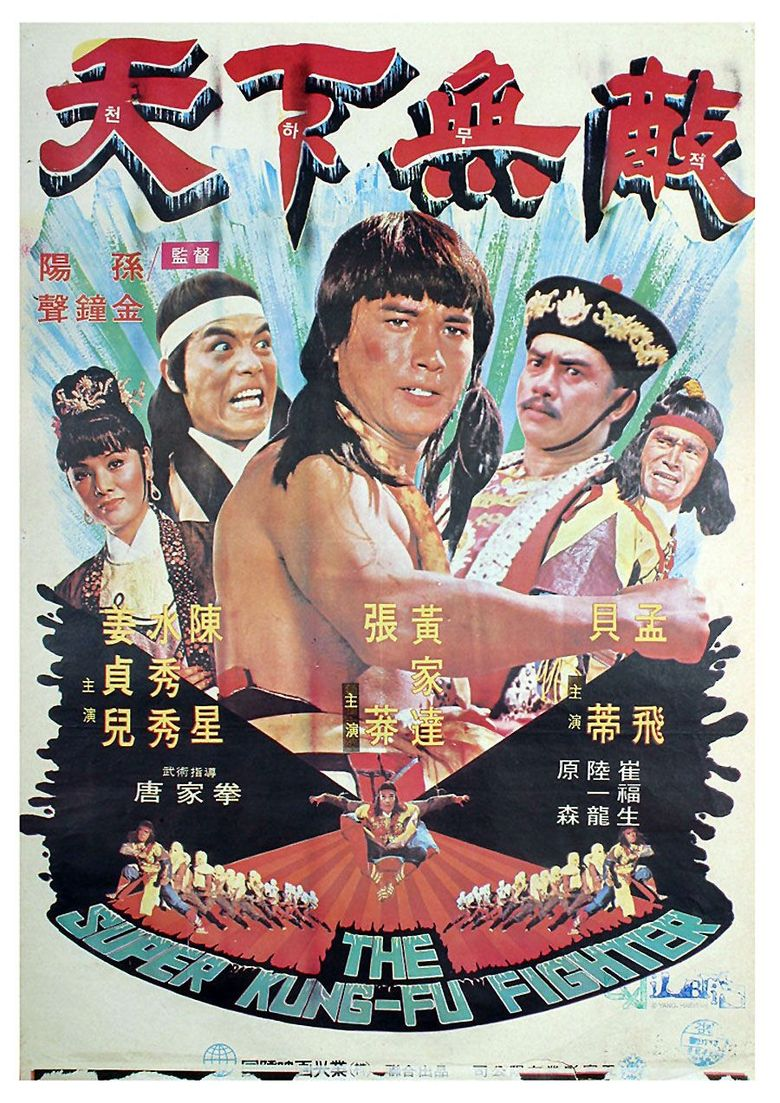 The Super Kung-Fu Fighter Poster