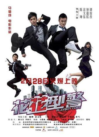 Playboy Cops Poster