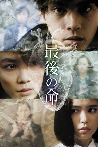 Saigo no Inochi Poster