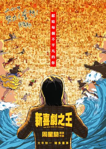 The New King of Comedy Poster