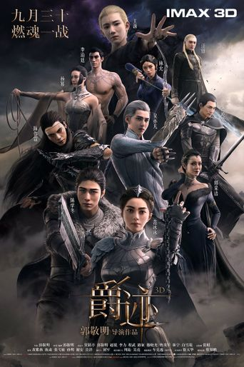 L.O.R.D: Legend of Ravaging Dynasties Poster