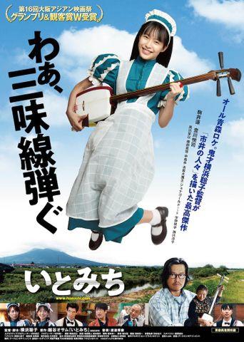 Itomichi Poster