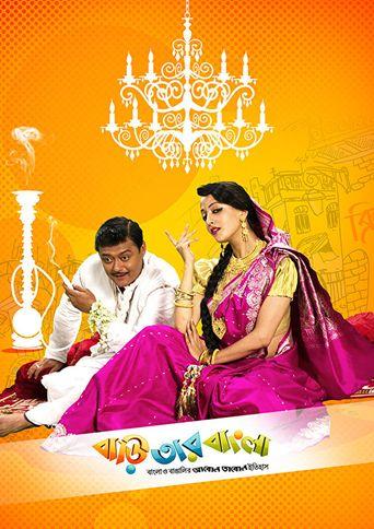Baari Tar Bangla Poster