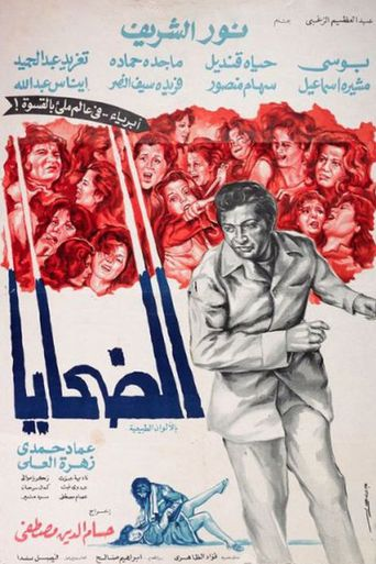 Al-Dhahaya Poster
