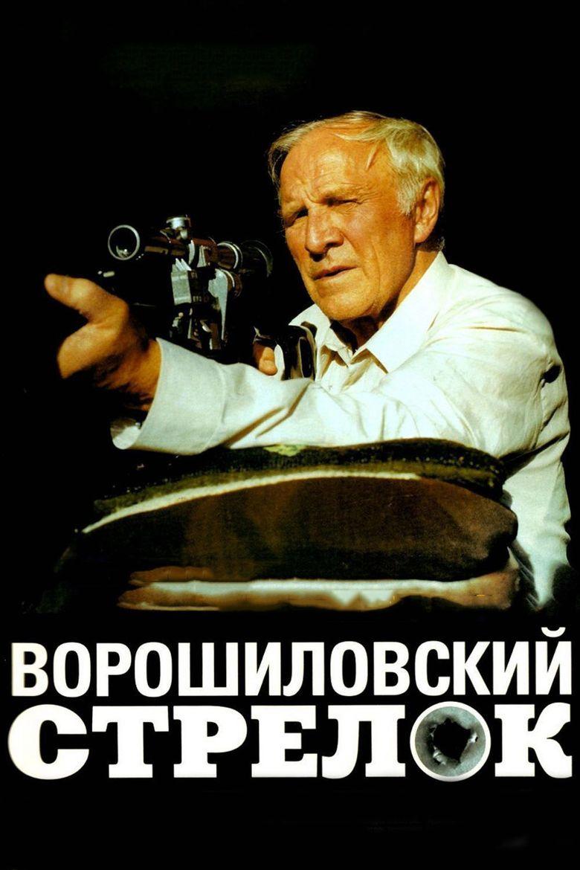 The Rifleman of the Voroshilov Regiment Poster