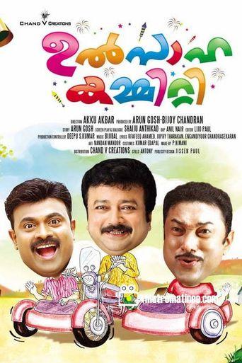Ulsaha Committee Poster