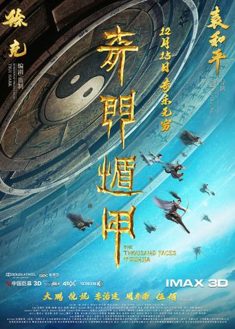 The Thousand Faces of Dunjia Poster