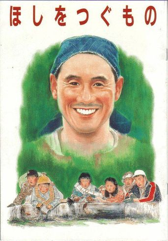 Hoshi wo tsugu mono Poster