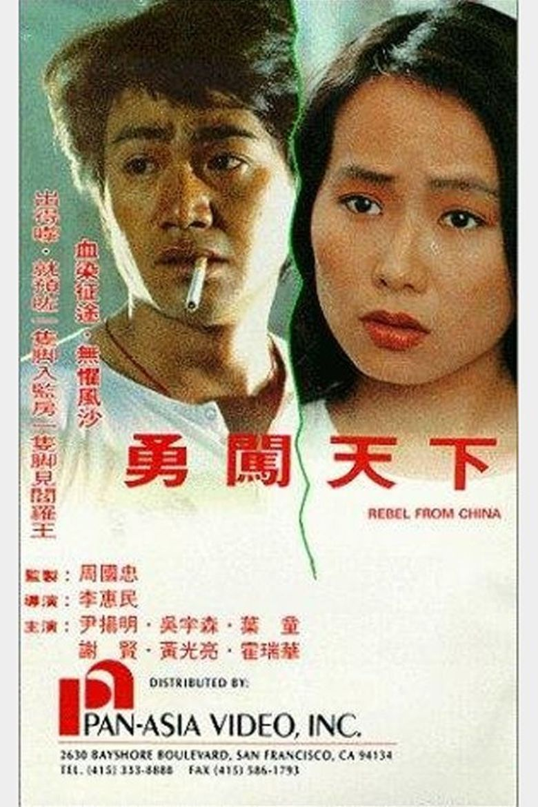 Rebel from China Poster
