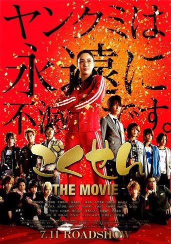 Gokusen The Movie Poster