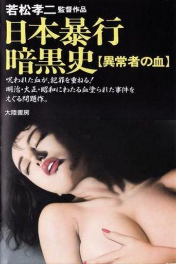 Dark Story of a Japanese Rapist Poster