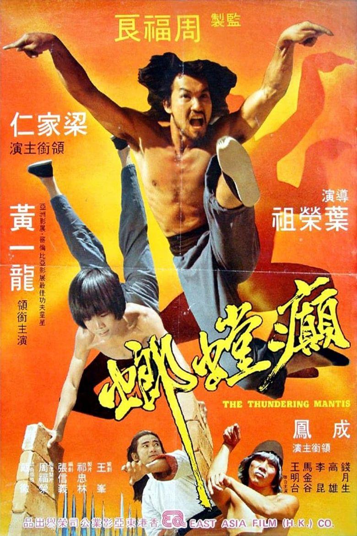 The Thundering Mantis Poster
