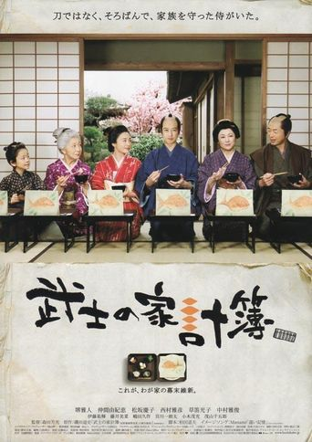 A Tale of Samurai Cooking - A True Love Story Poster