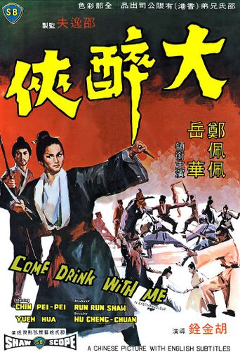 Come Drink with Me Poster