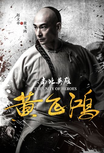 The Unity of Heroes Poster