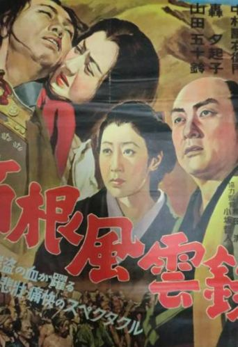 The Stand in Hakone Poster