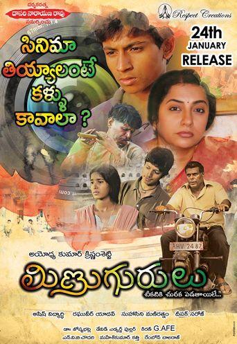 Minugurulu Poster