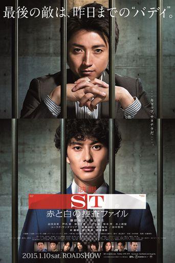 ST MPD Scientific Investigation Squad Poster