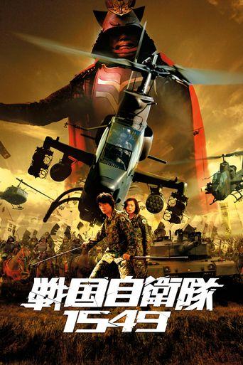 Samurai Commando Mission 1549 Poster