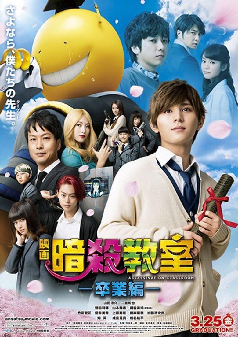 Assassination Classroom: Graduation Poster