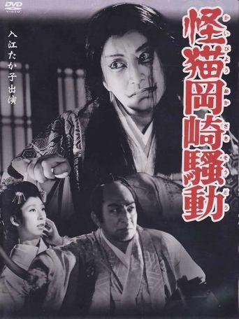 Terrible Ghost Cat of Okazaki Poster