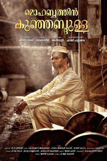 Mohabbathin Kunjabdulla Poster