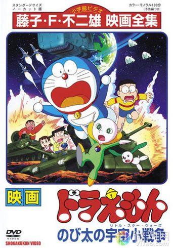 Doraemon: Nobita's Little Star Wars Poster