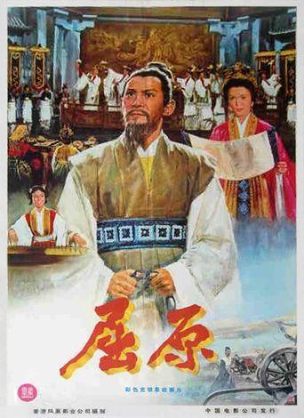 Chu Yuan Poster