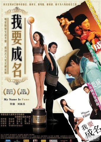 My Name Is Fame Poster
