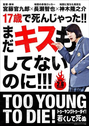 Too Young To Die! Poster
