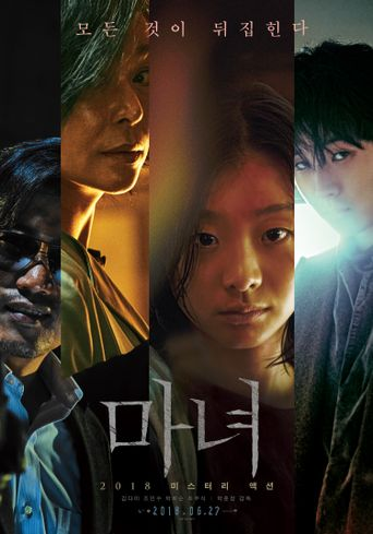The Witch: Part 1. The Subversion Poster