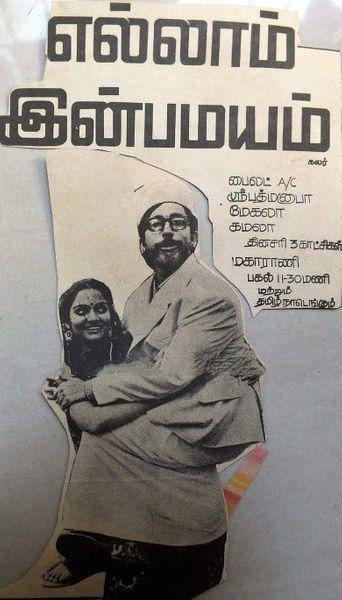 Ellam Inbamayyam Poster