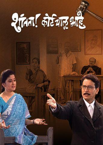 Shantata! Court Chalu Aahe Poster