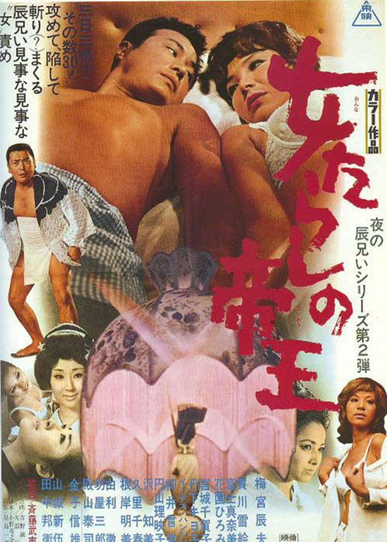 The Kingpin of Fair Ladies Poster