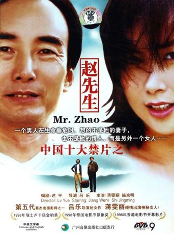 Mr. Zhao Poster