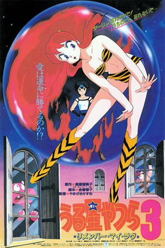 Urusei Yatsura 3: Remember My Love Poster