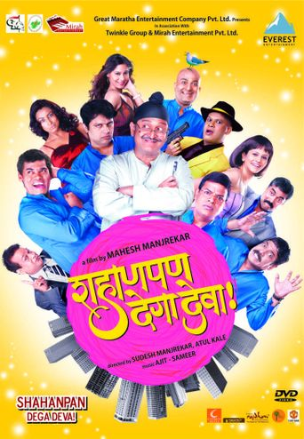 Shahanpan Dega Deva Poster