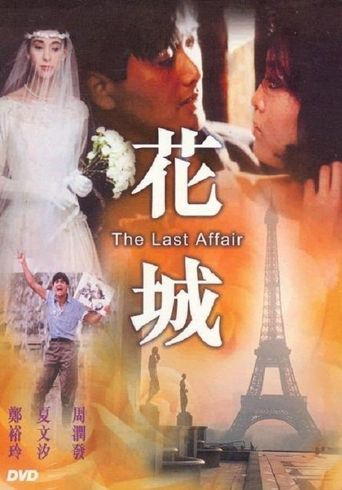 The Last Affair Poster