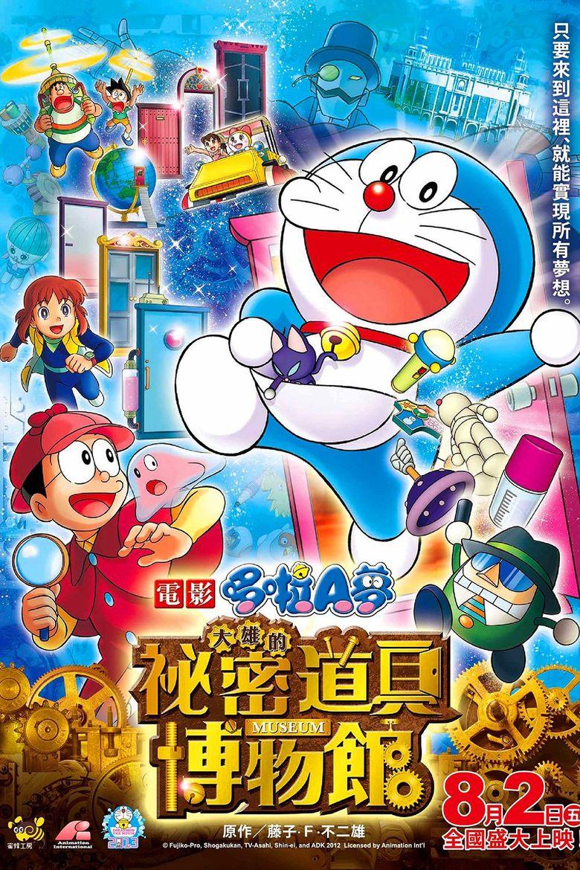 Doraemon: Nobita's Secret Gadget Museum Poster