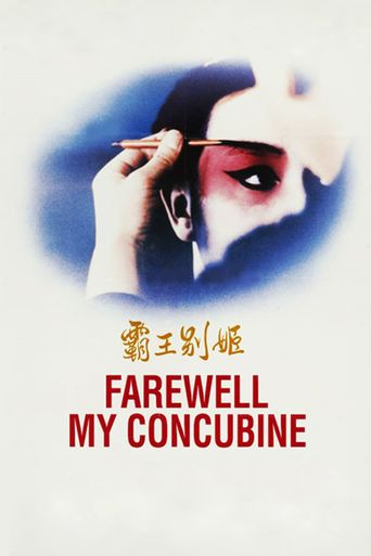 Farewell My Concubine Poster