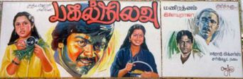 Pagal Nilavu Poster